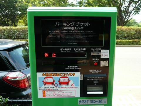 パーキングチケット券売機.JPG