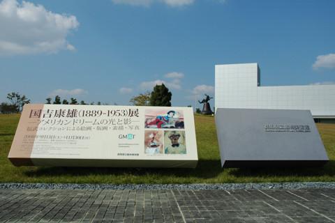 館林美術館.JPG