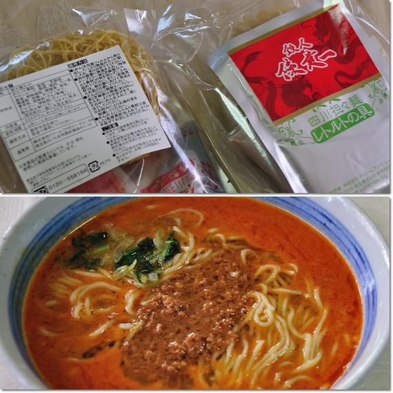 06坦々麺.jpg