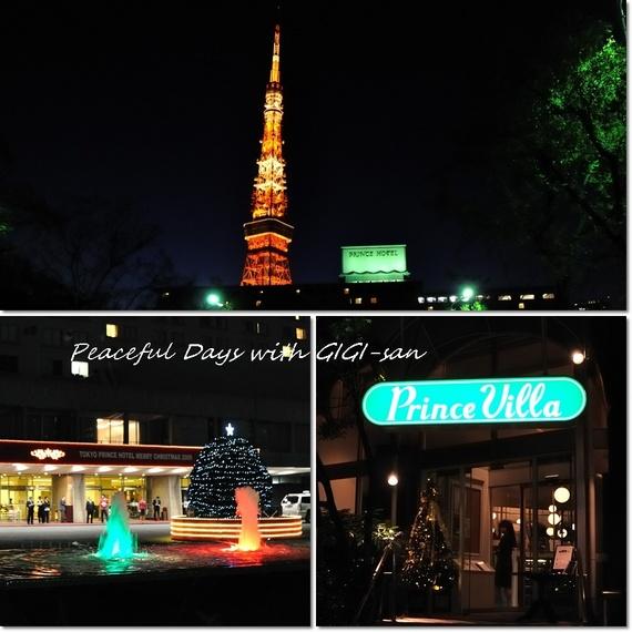 12東京プリンス.jpg